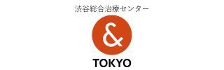 渋谷総合治療センター