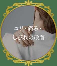 コリ・痛み・しびれの改善