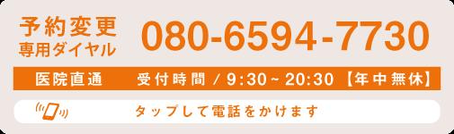 電話する:080-6594-7730